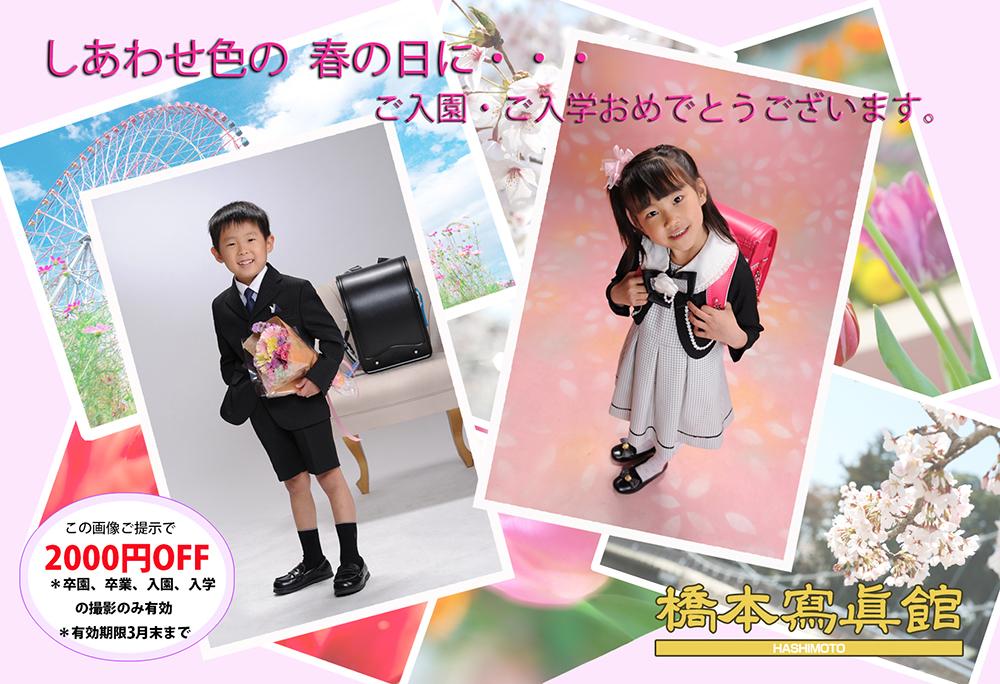 入学サイト用2014_3月末