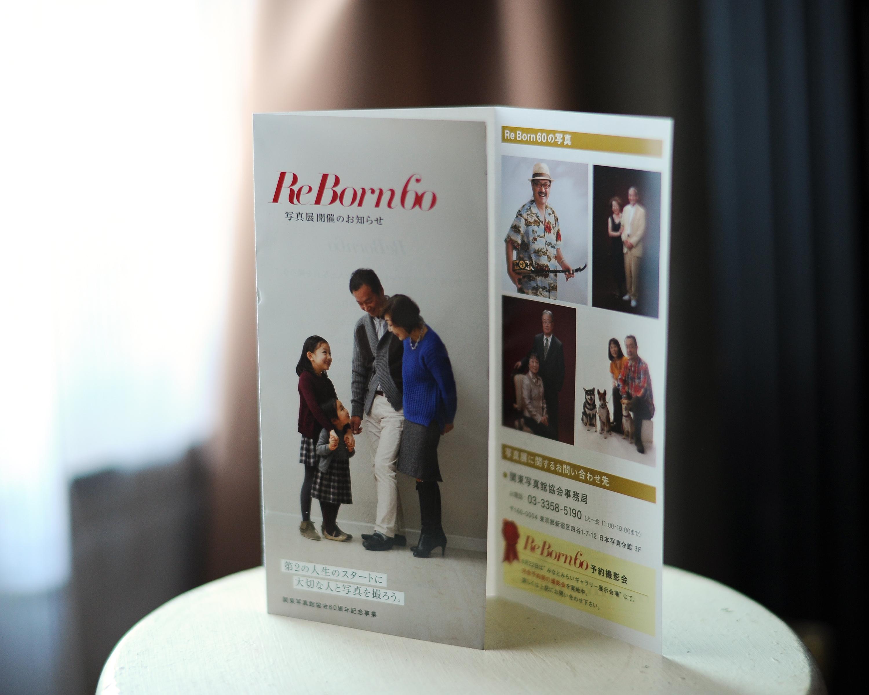 関東写真館協会ReBorn60パンフレット